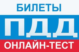 Билеты ПДД/2018 гг. онлайн-экзамен
