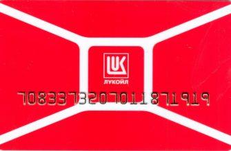 Клубные карты от ЛУКОЙЛ
